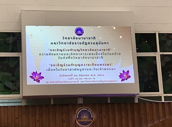 International College, Rajabhat Suan Sunandha University celebrated the 16th Anniversary on June 23, 2020